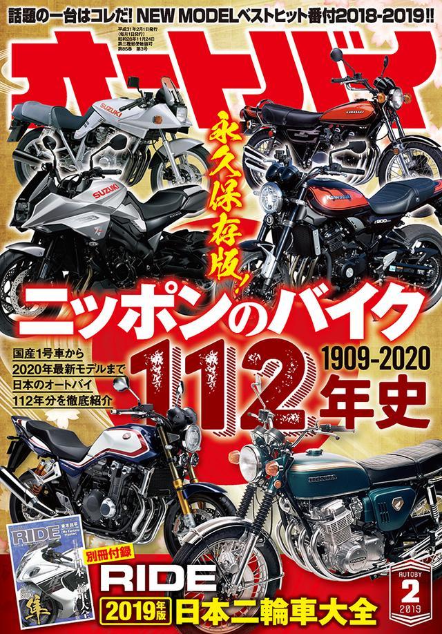 画像1: 「オートバイ」2019年2月号は2018年12月28日発売。
