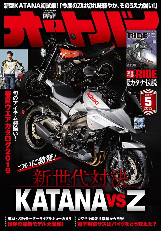 画像1: 「オートバイ」2019年5月号は4月1日発売。