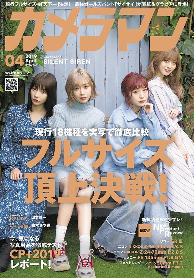 画像: 「カメラマン」2019年4月号は3月20日発売。
