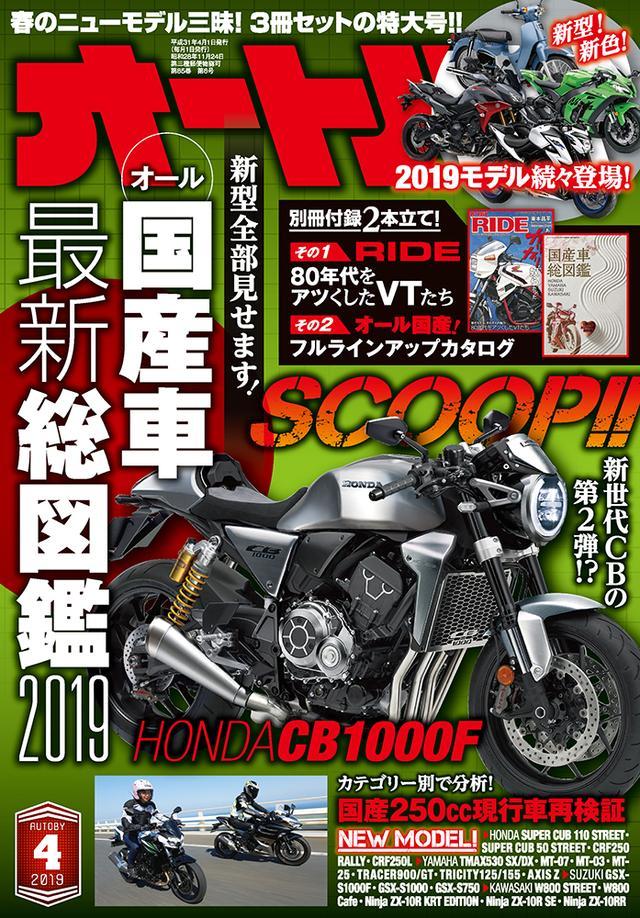 画像1: 「オートバイ」2019年4月号は3月1日発売。