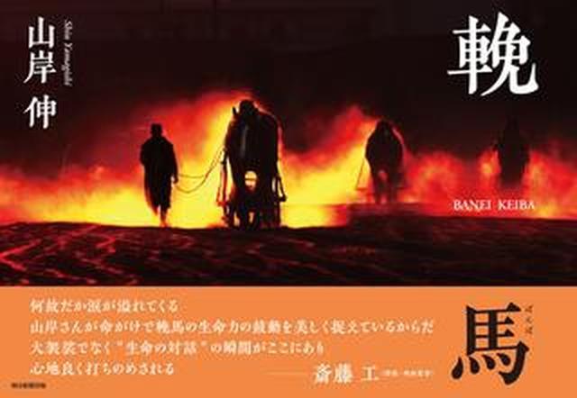 画像: 山岸 伸 写真集『輓馬 BANEI KEIBA』は、本日8月20日(火)発売されます。その名のとおり、北海道のばんえい競馬を撮影したものです。