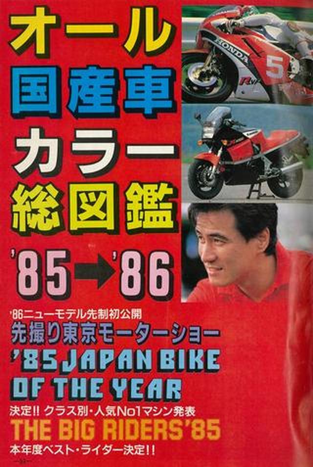 画像: 【復刻】オール国産車カラー総図鑑'85➡︎'86 (1985年/10月号より)