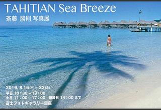 画像: 斎藤勝則写真展「TAHITIAN Sea Breeze」が富士フォトギャラリー銀座で好評開催中! 8月22日(金)14時まで!