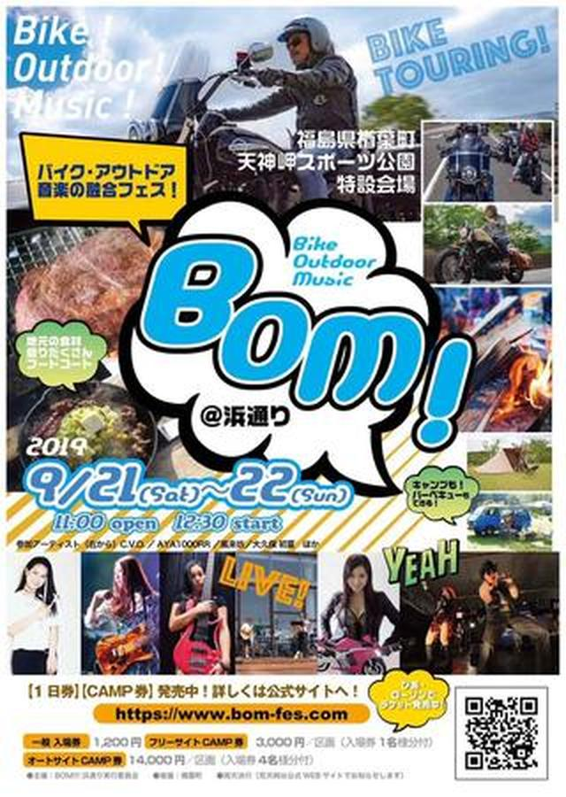 画像: 「バイク×アウトドア×音楽」を融合させたバイク乗りのキャンプフェス「BOM!!! @浜通り」が9/21-22に福島県で開催!