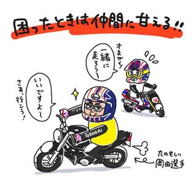 画像: <北海道でジムカーナ・その1>ただいまスランプ?? この現状なんとかしたい!(寺崎愛)
