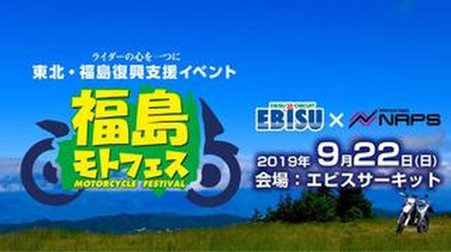 画像: 9月22日は福島へ行こう! 東北復興支援イベント「福島モトフェス」が今年も開催!