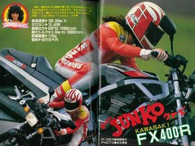 画像: 【復刻】かっとびJUNKO ウィズ KAWASAKI FX400R (1985年12月号より)