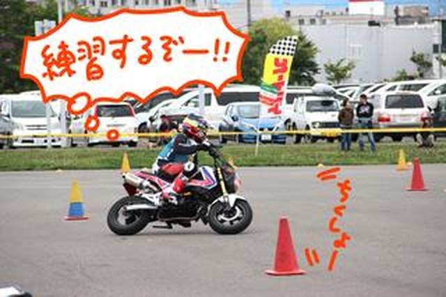 画像: <北海道でジムカーナ・その2>やっぱり結果は練習の通り...(寺崎 愛)
