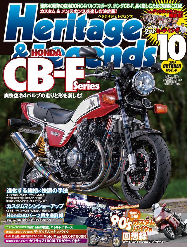 画像2: 「Heritage & Legends」Vol.4は2019年8月27日発売。