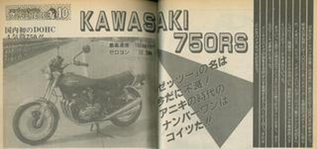 画像: 【復刻】アニキ時代のスーパーHERO10 前編(1985年11月号より)