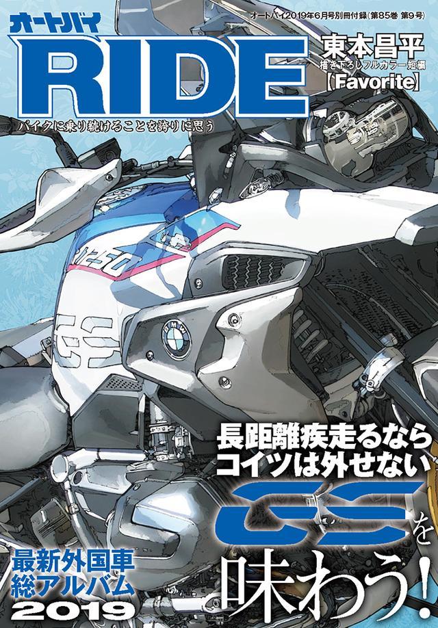 画像2: 「オートバイ」2019年6月号は5月1日発売。