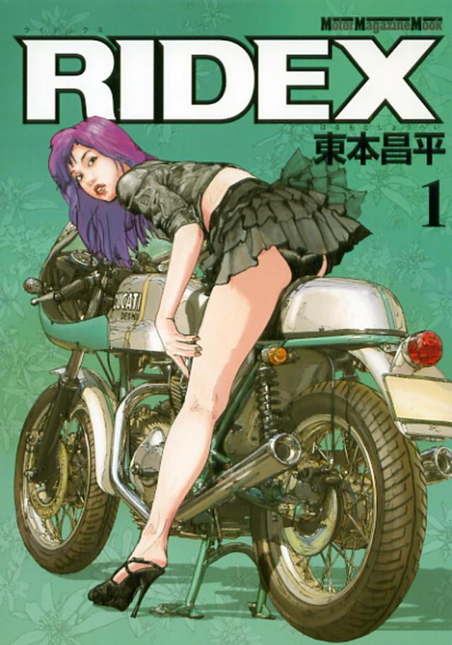 画像: 「RIDEX 1」は2008年11月25日発売。