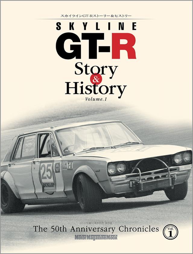 画像: 「SKYLINE GT-R Story & History Volume.1」は2019年4月27日発売。