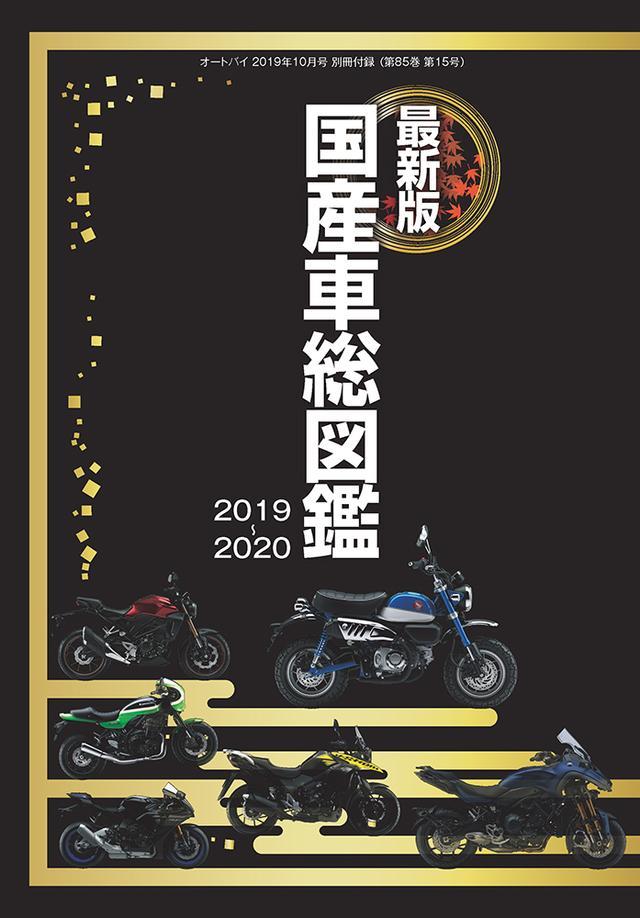 画像4: 「オートバイ」2019年10月号は8月30日発売