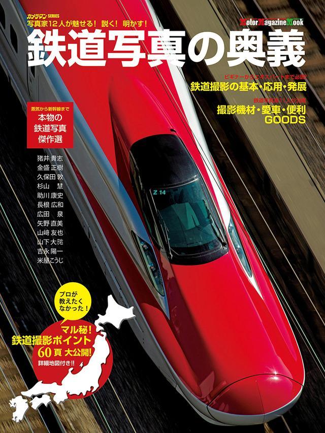 画像: 「鉄道写真の奥義」は2019年8月29日発売。
