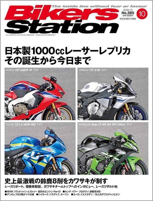 画像2: 「Bikers Station」2019年10月号は8月30日発売。