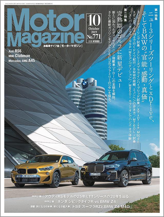 画像2: 「Motor Magazine」2019年10月号は8月30日発売。