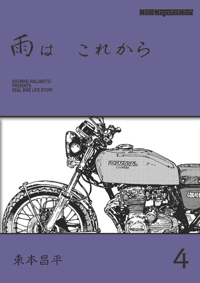画像: 「雨は これから 4」は2019年1月31日発売。