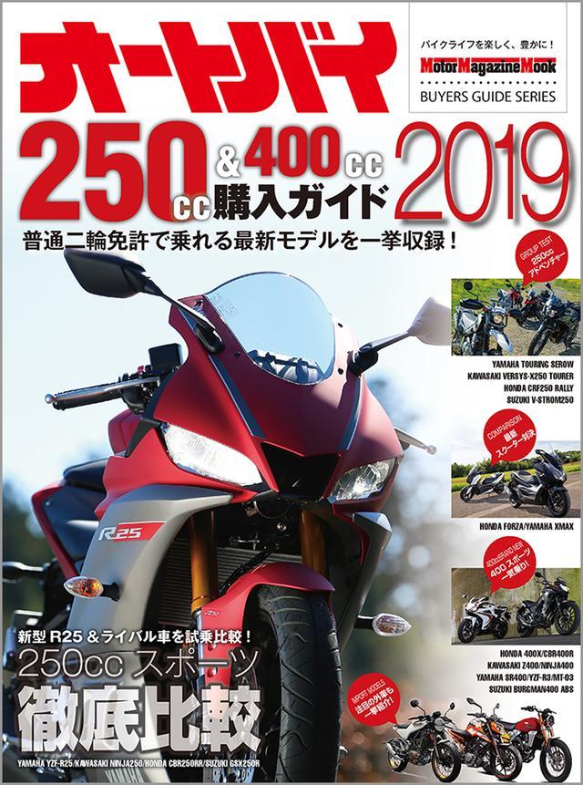 画像: 「オートバイ 250cc&400cc購入ガイド 2019」は2019年4月22日発売。