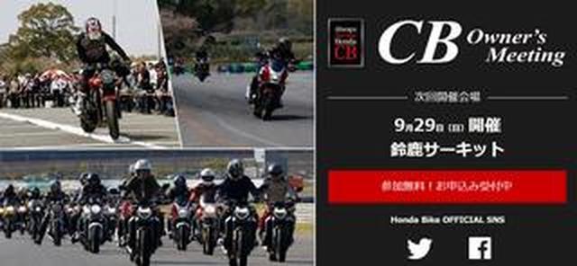 画像: ホンダ「CBオーナーズミーティング」9月29日(日)開催、会場は鈴鹿サーキット! 参加申込受付期間は9月23日(月)まで!