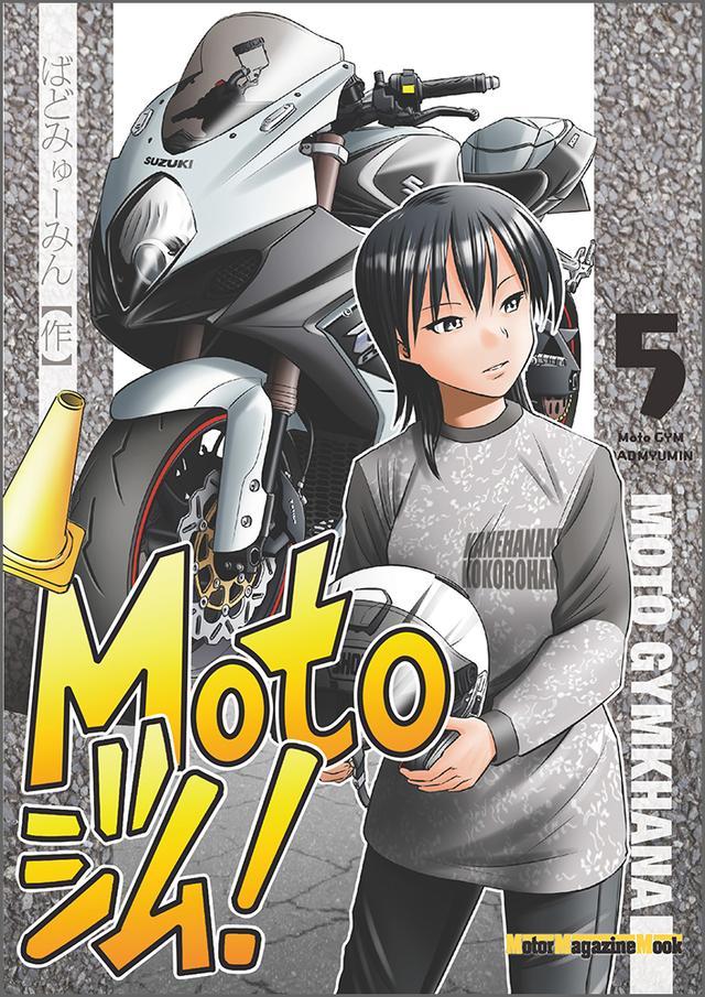 画像: 「Motoジム! 5」は2019年3月9日発売。