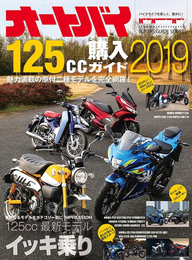 画像: 「オートバイ 125cc購入ガイド2019」は2019年3月4日発売。