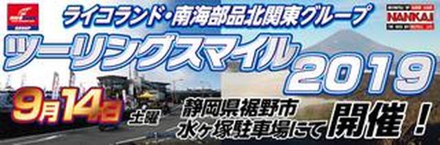 画像: 入場無料のバイクイベント「ツーリングスマイル2019」静岡県裾野市で9月14日(土)に開催!