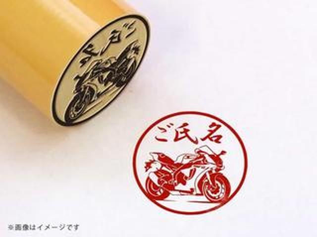 画像: あなたの愛車と名前が印鑑に! バイクの「はんこ」が作れるのをご存知ですか?