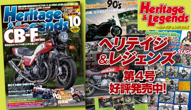 画像1: 「Heritage & Legends」Vol.4は2019年8月27日発売。