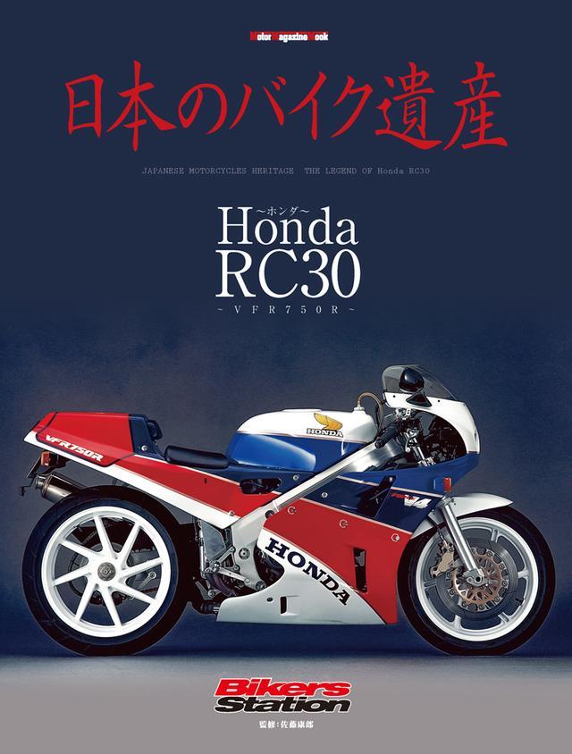 画像: 「日本のバイク遺産 Honda RC30  -VFR750R-」は2019年5月31日発売。