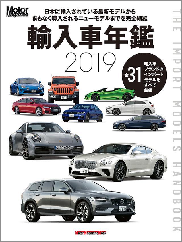 画像: 「Motor Magazine 輸入車年鑑 2019」は2019年4月17日発売。