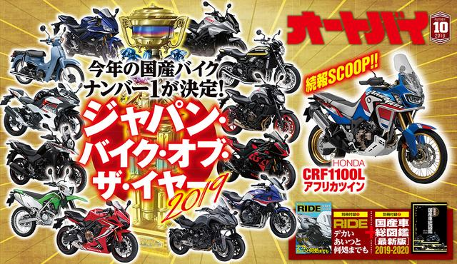 画像1: 「オートバイ」2019年10月号は8月30日発売