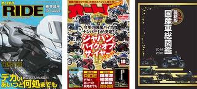 画像: 〈JAPAN BIKE OF THE YEAR 2019〉を発表!『オートバイ』10月号は8月30日(金)発売開始、今月は別冊付録2冊付き!!