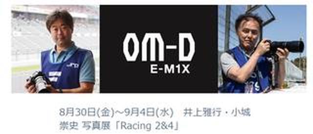 画像: 井上雅行・小城崇史 写真展「Racing 2&4」がオリンパスプラザ東京クリエイティブウォールで開催中! 9月4日まで。