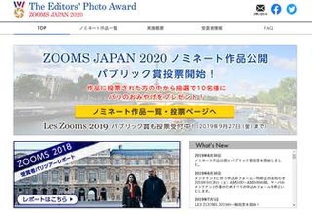 画像: ZOOMS JAPAN 2020ノミネート作品公開。 パブリック賞投票開始!