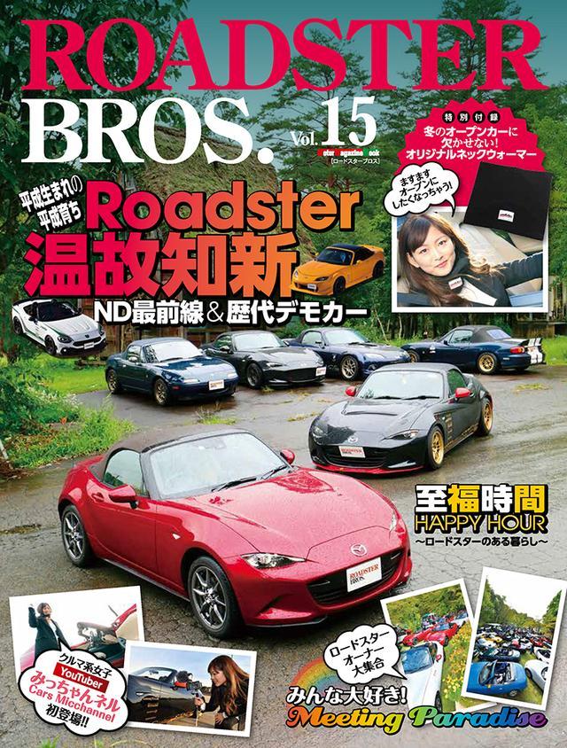 画像1: 「ROADSTER BROS. Vol.15」は2019年1月30日発売。