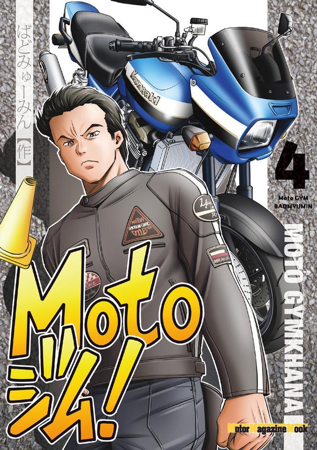 画像: 「Motoジム! 4」は2018年12月17日発売。