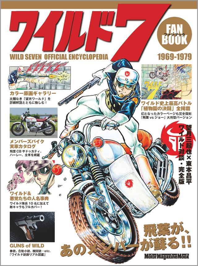 画像: 「ワイルド7 ファンブック」は2017年5月31日発売。