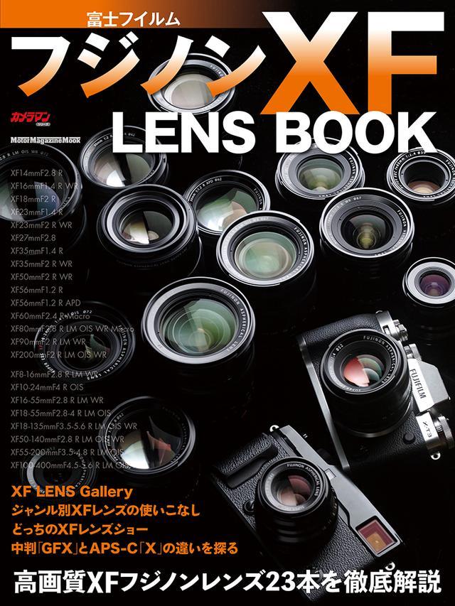画像: 「富士フイルム フジノン XF LENS BOOK」は2019年1月31日発売。