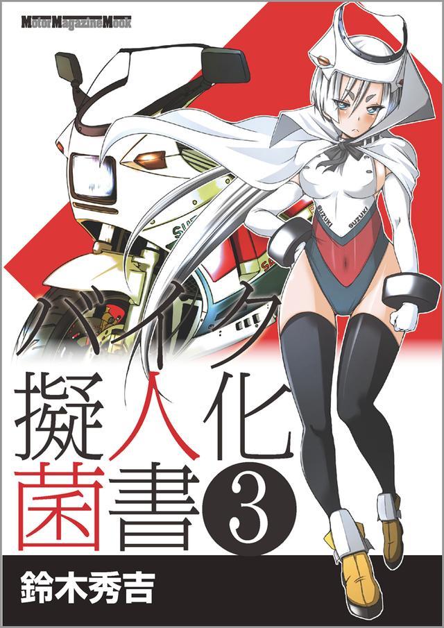 画像: 「バイク擬人化菌書 3」は2018年9月29日発売。