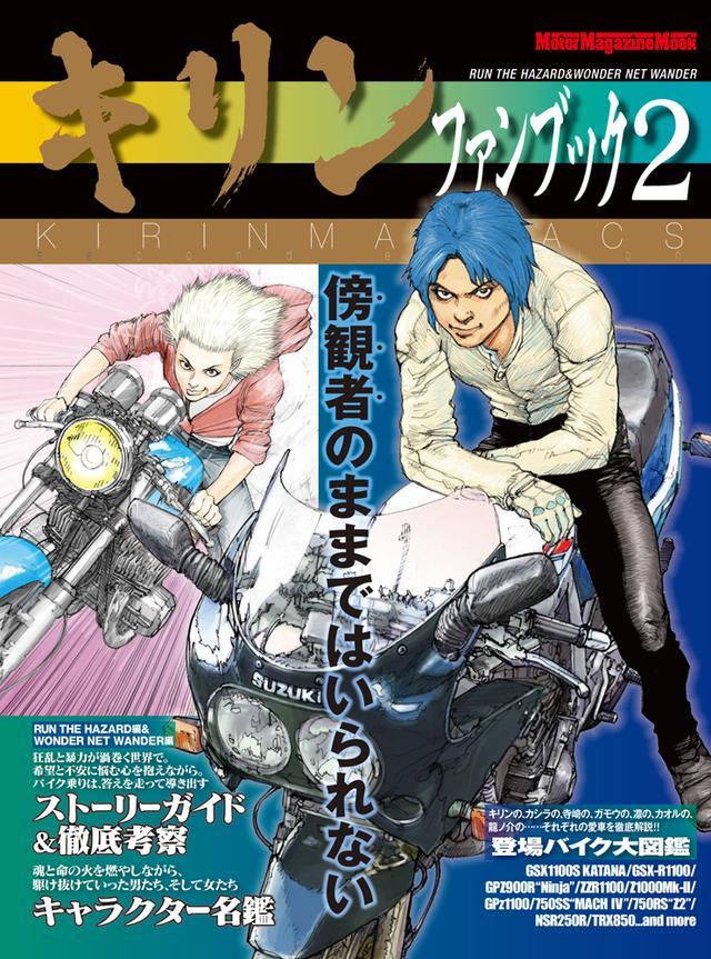 画像: 「キリン ファンブック 2」は2017年2月23日発売。