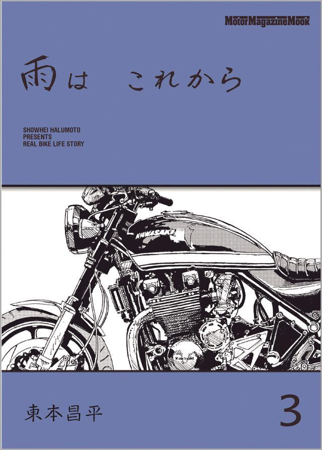 画像: 「雨はこれから 3」は2018年5月31日発売。