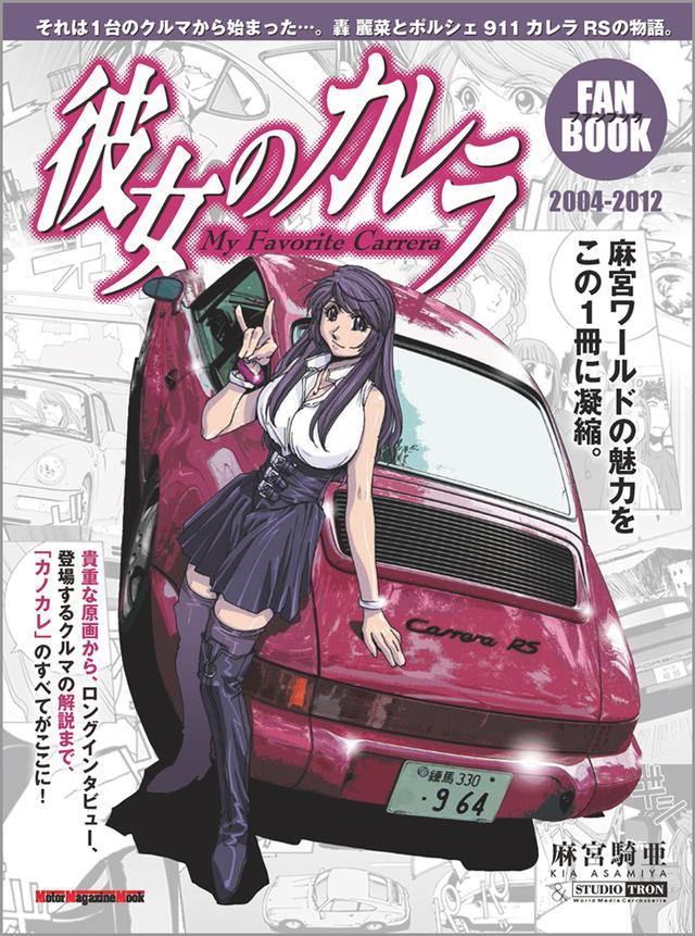 画像1: 「彼女のカレラ ファンブック」は2017年9月29日発売。
