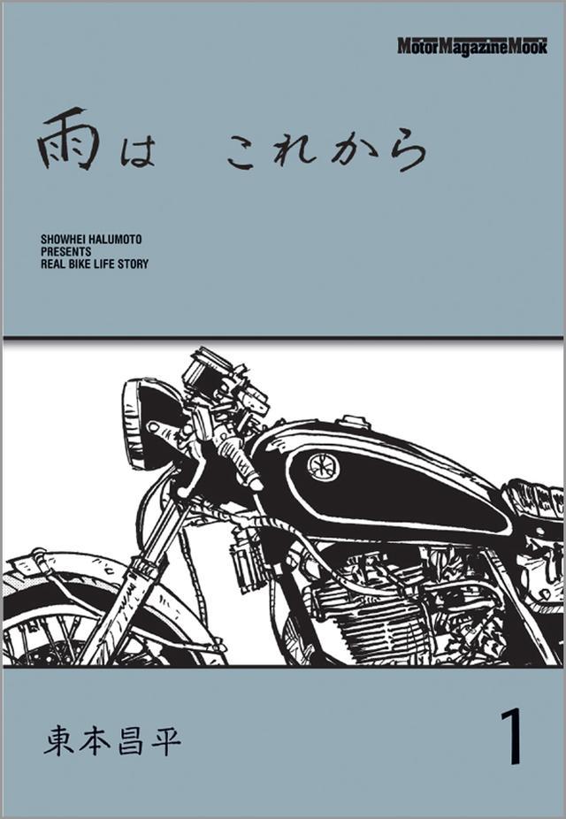 画像: 「雨はこれから 1」は2016年9月29日発売。