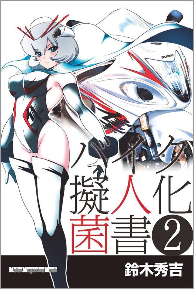 画像: 「バイク擬人化菌書 2」は2018年3月8日発売。