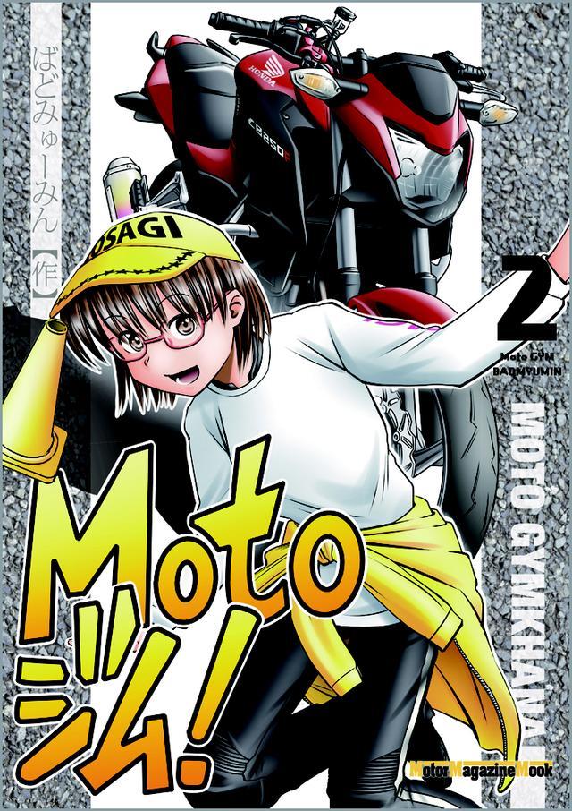 画像: 「Motoジム! 2」は2018年6月5日発売。
