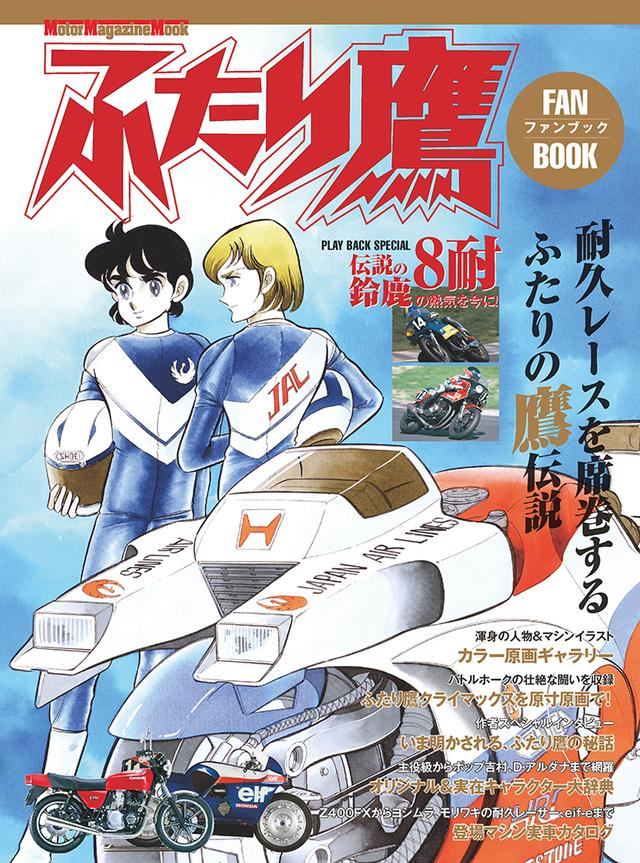 画像: 「ふたり鷹 ファンブック」は2017年7月19日発売。