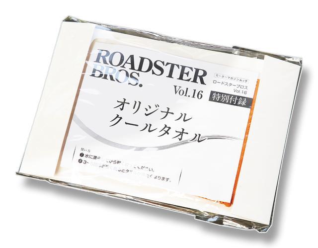 画像2: 「ROADSTER BROS. Vol.16」は2019年7月18日発売。