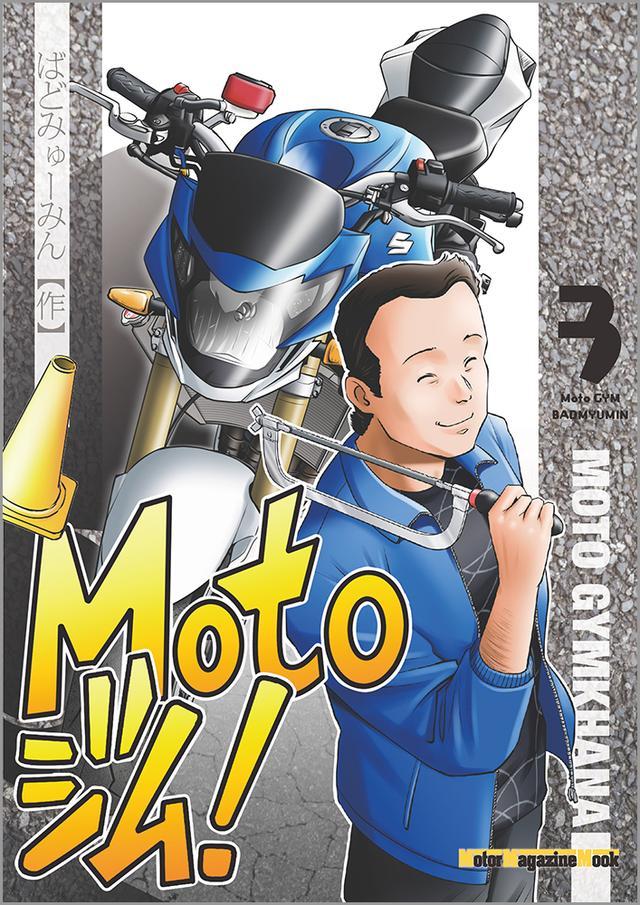 画像: 「Motoジム! 3」は2018年9月14日発売。
