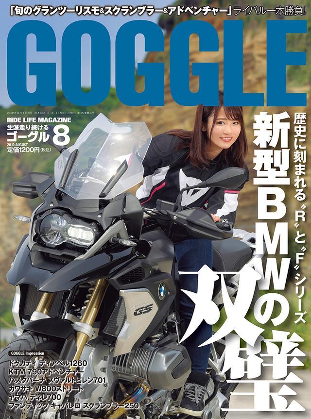画像: 「GOGGLE」2019年8月号は6月24日発売。